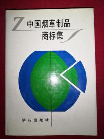 中国烟草制品商标集(16开精装)