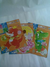 幼儿画报2012年9月第25,26,27期(旬刊,3本合售)
