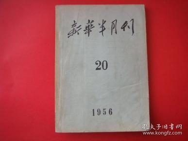 新华半月刊1956年第20期中国共产党第八次全国代表大会
