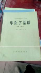 中医学基础.【上海科学技术出版社】