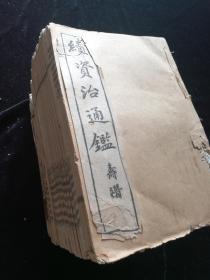 光绪 上海图书集成书局  铅印大部头《续资治通鉴》一套  二十八厚册全
