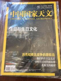 中国国家天文2013年第2期