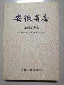 安徽省志:地质矿产志