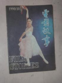 电影故事 1990年第10期