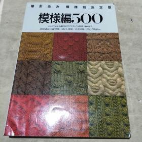 模样编500(日文版)