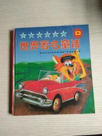 卡通拼音读物.世界著名童话 D(精装本)