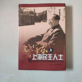 《毛泽东与上海民主人士》【16开精装仅印2000册 有大量珍贵照片】