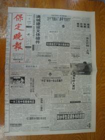 1997年5月8日《保定晚报》(满城建设问题硬件)