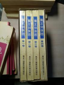 雍正剑侠图(1-4卷)91年1版1印 4册全(有盒)