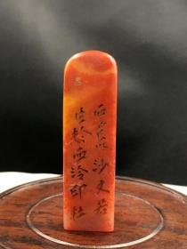 旧藏寿山石印章2.0166