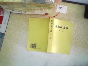 江澤民文選(第一卷)  ....