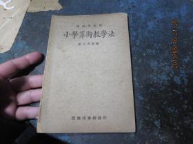 民国旧书1866    民国课本 师范学校用《小学算术教学法》【稀缺本】