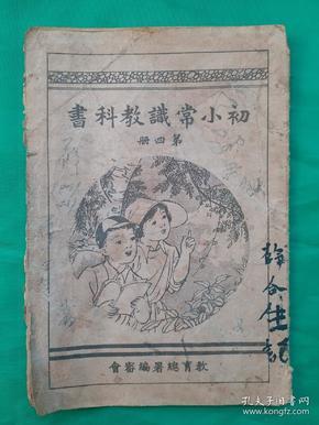 民国二十八年小学课本 :《初小常识教科书》第四册,每页都有精美的绘画插图。中华民国二十八年二月新民印书馆印刷。保存很好,达全品。