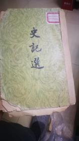 史记两汉文学史两本