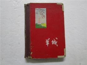 约五,六十年代漆布脊插图精装笔记本:羊城笔记本 (注:该笔记本内页抄满医学笔记)