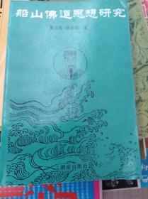 船山佛道思想研究  92年初版,包快递