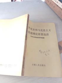 中共党史和马克思主义党建理论原著选读 .