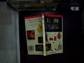 大雅中国旅行图鉴.上海....