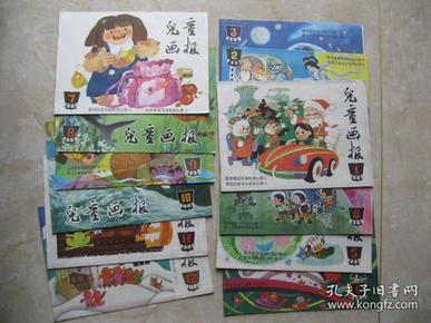 儿童画报  1988年1——12期