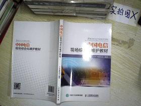 中国电信现场综合化维护教材