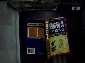 中国推销员必读大全...