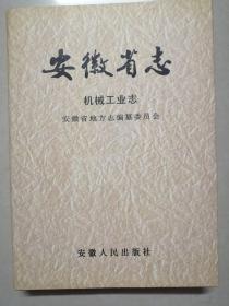 安徽省志:机械工业志