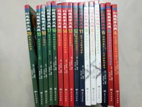 幻想数学大战 1-20册全(现缺 1 .2 .3 .10)16本合售