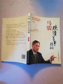马骏晚清军事揭秘【实物拍图】