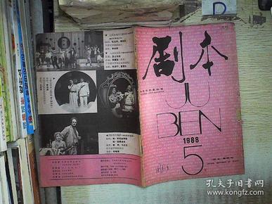 剧本  1988 5 ,