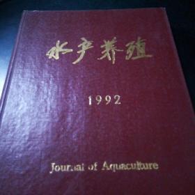 水产养殖  1992-------1-----6