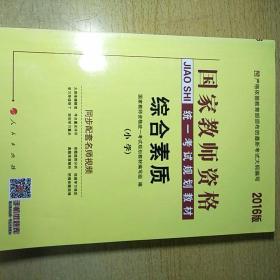 中人2015国家教师资格考试专用教材:教育教学知识与能力+命题预测试卷+综合素质+命题预测试卷(小学共4册)