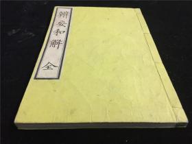 和刻《辨妄和解》1册全,江户汉学者安井息轩著,明治七年刊