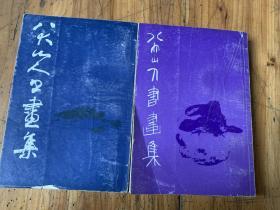 3282:《八大山人书画集》第一集第二集
