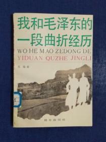 《我和毛泽东的一段曲折经历》
