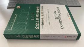 LCP企业上市规划师教程——战略分析、战术设计与实施
