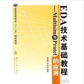 EDA技术基础教程Multisim 与Protel 的应用