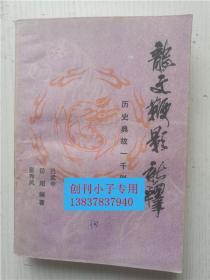 《龙文鞭影》新释-历史典故一千例 吕孟申、岳超、张秀凤编著  中国展望出版社