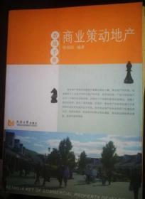 商业策动地产(教战手册)