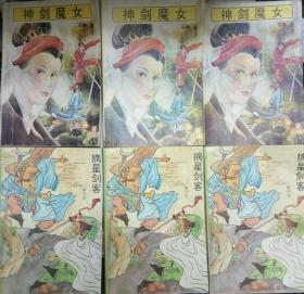 Y0285 武侠类:神剑魔女(上中下全三册、老版武侠)