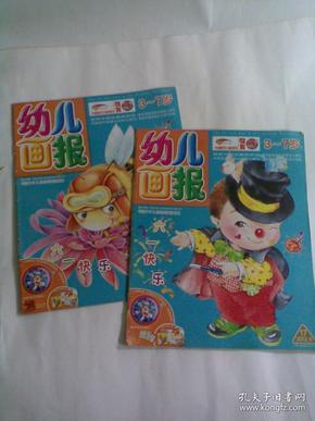 幼儿画报2012年6月第17,18期(旬刊,2本合售)