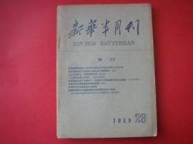 新华半月刊1959年第23期欧阳钦.管大同.欧阳予倩..