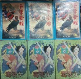 Y0285 武侠类:玉掌金雕(上中下全三册)
