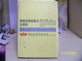 武汉大学学术丛书《植物逆境细胞及生理学 》32开硬精装,非馆藏,无章无字迹无划线