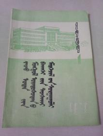 昭乌达蒙古族师范专科学校学报(季刊)  1989-1