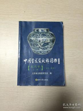 中国青花瓷纹饰图典 花鸟卷 上册