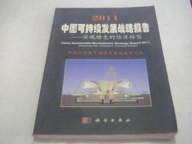 2011中国可持续发展战略报告