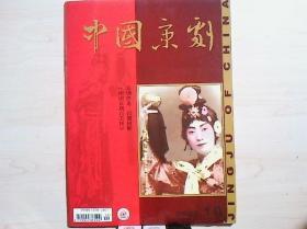 中国京剧百美图  (中国京剧杂志2005,10)