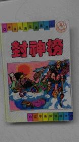 中国古典名著画库-封神榜