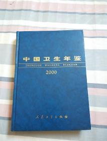 中国卫生年鉴2000