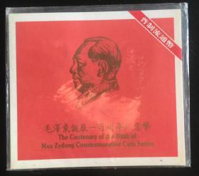 毛泽东诞辰100周年纪念币